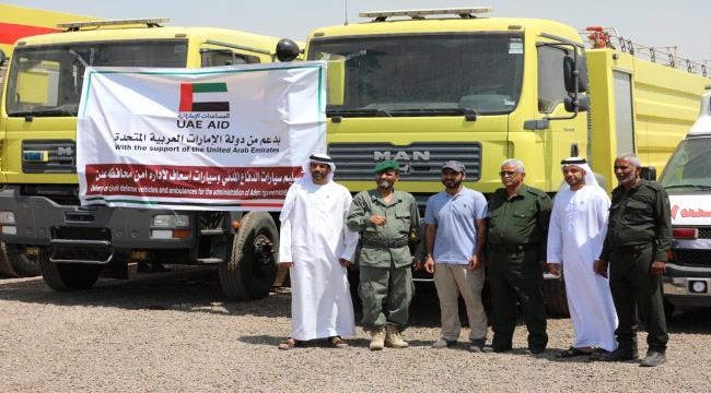 دولة الإمارات تسلّم سيارات إطفاء واسعاف لجهاز الدفاع المدني بعدن